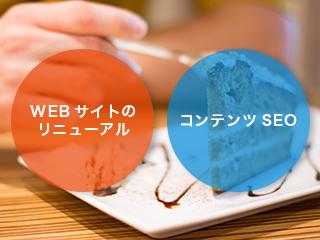 WebサイトのリニューアルとコンテンツSEOという解決策