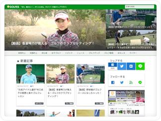 また読みたいがここにある。ゴルファーのためのシェアマガジン