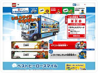 全国を回るLEGOトラックを追うキャンペーンサイト