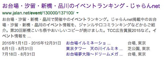 お台場・汐留・新橋・品川のイベントランキング - じゃらんnet