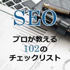 プロの技全公開!SEO対策チェックリスト102項目【PDF付】