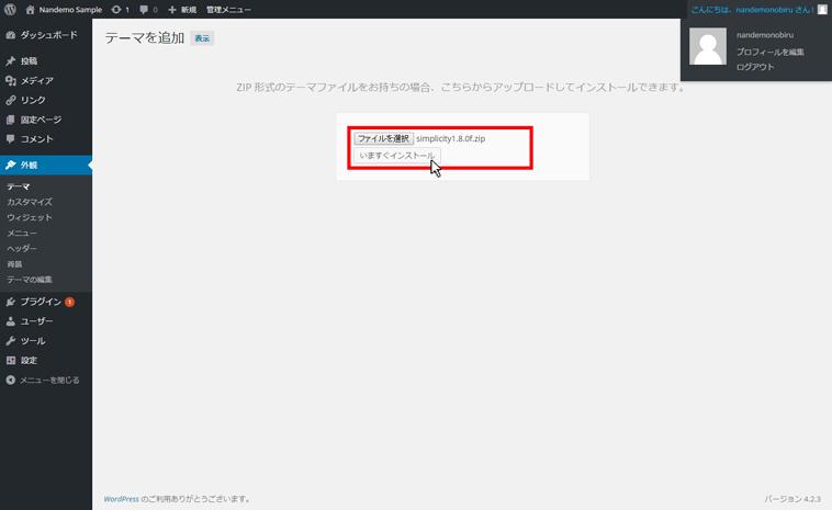 アップロードしたいWordPressのテーマファイルを選択し、インストールする