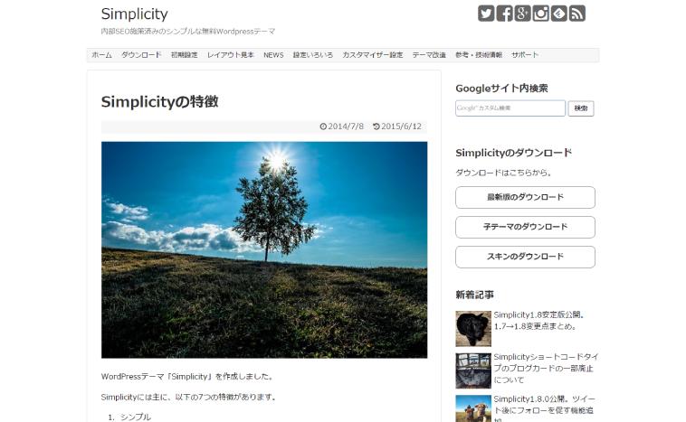 WordPressテーマ「Simplicity」の公式ページ