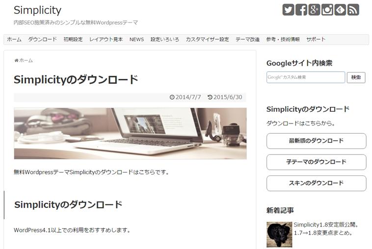 WordPressテーマ「Simplicity」のダウンロードページ