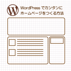 初心者でも簡単に作れるWordPressのホームページ作成方法