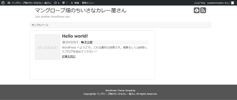 初期状態で設置されていたサイドバーウィジェットを削除済みのホームページ表示