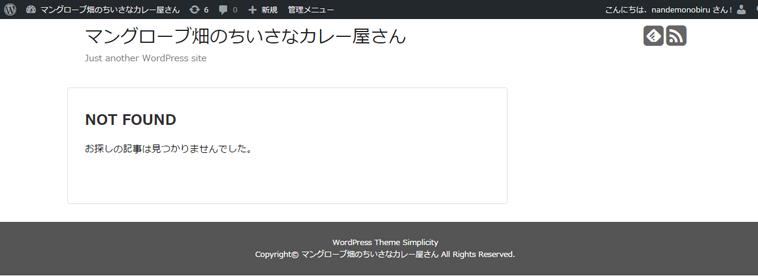 必要のない項目を削除した状態のWordPressホームページ