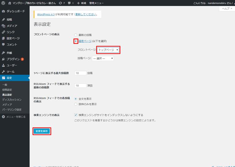 WordPressの表示設定でフロントページを固定ページに変更する