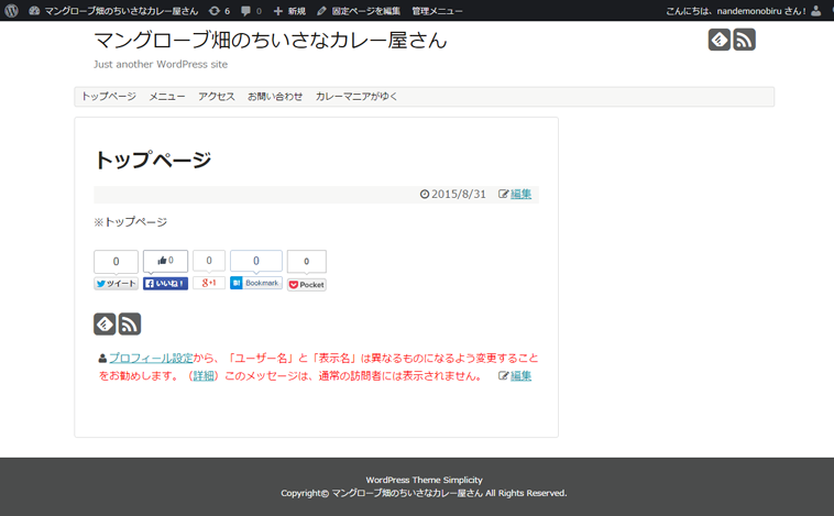 WordPressでフロントページが固定ページに変更された状態の表示