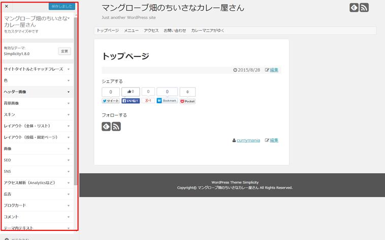 WordPressテーマ「Simplicity」でのカスタマイズメニューの表示