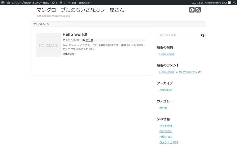WordPressテーマ「Simplicity」の初期画面