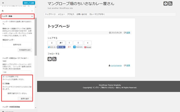 WordPressテーマ「Simplicity」のカスタマイズメニューでタイトルをロゴ画像に変更する方法