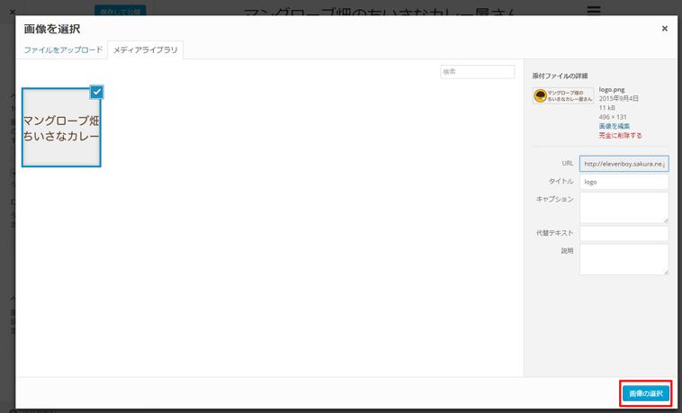 WordPressでロゴの画像ファイルをアップロードする