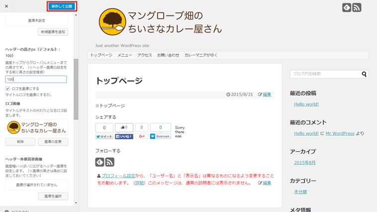 WordPressのカスタマイズメニューでロゴ画像に変更されたタイトルを確認し、変更を保存する