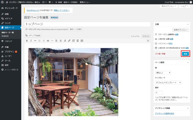 WordPress固定ページ編集画面で挿入されたメインヴィジュアルを確認してページを公開する