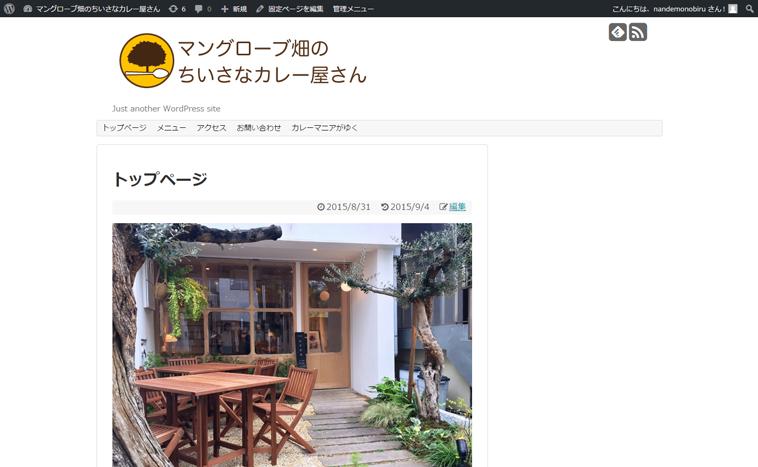 メインヴィジュアルが挿入された状態のWordPressのホームページ