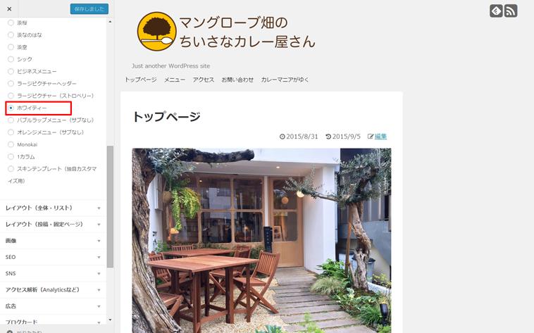 ブログではないホームページの印象に近付けるために、WordPressテーマ「Simplicity」のカスタマイズメニューでスキンを変更する