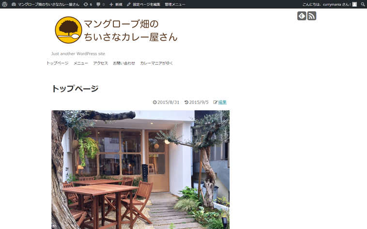 「Simplicity」のカスタマイズメニューから、スキンが変更された状態のホームページ