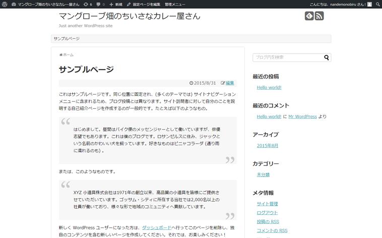 WordPressテーマ「Simplicity」でのサンプル固定ページ「サンプルページ」