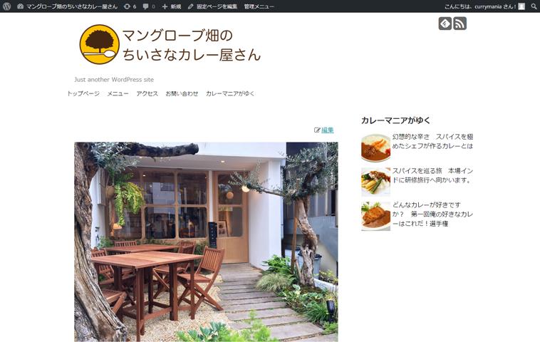 WordPressで作るホームページで、サイドバーに最新記事を表示する