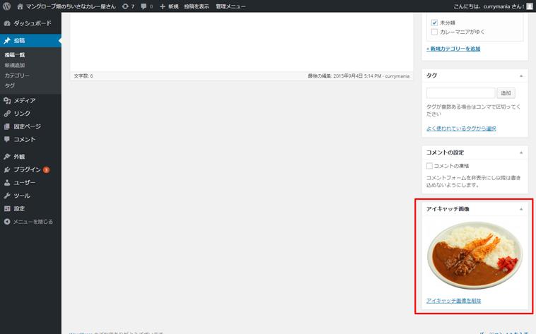 WordPressの投稿記事にアイキャッチ画像を設定する方法