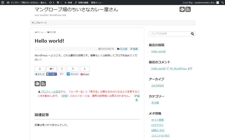 WordPressテーマ「Simplicity」でのサンプル投稿記事「Hello World!」
