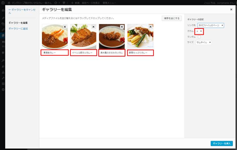 WordPressのギャラリー編集画面で画像のキャプションを付け、表示カラムを設定する