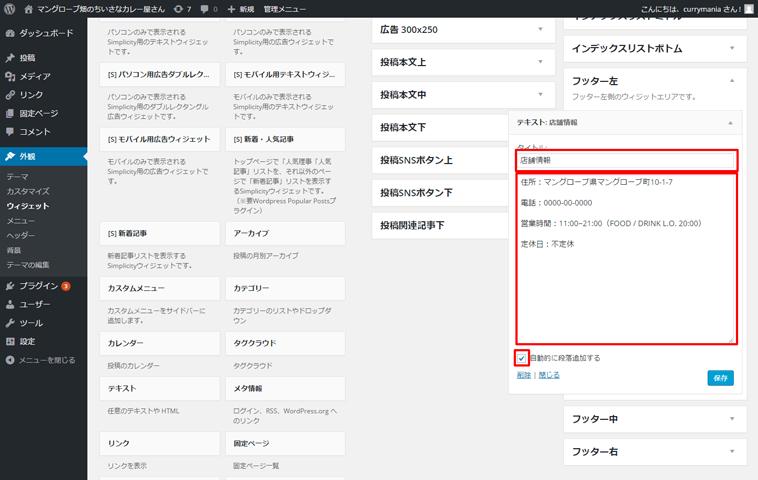 テキストウィジェットの内容編集画面で、店舗情報を入力する