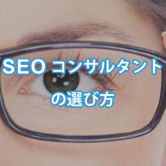 SEOコンサルタントの選び方〜大切なサイトを潰さないためのチェック方法〜