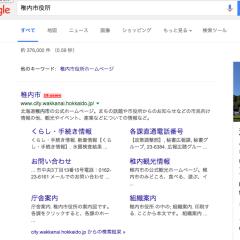 検索結果にサイトリンク(2列のリンク)を表示させる方法