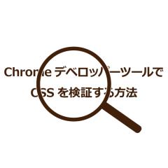 ChromeデベロッパーツールでCSSをチェックする方法