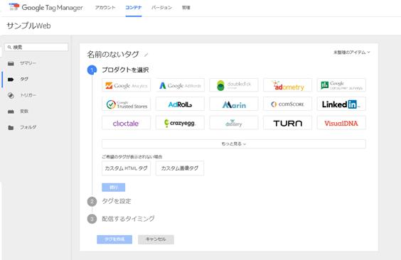 Googleタグマネージャのタグ管理画面。「アナリティクス」「アドワーズ」など、さまざまな項目が表示されている。