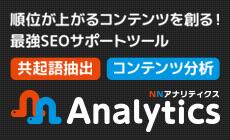 NNアナリティクスサービスページリンク