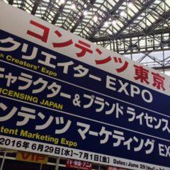 【コンテンツ東京2016】&【第2回コンテンツマーケティングEXPO】参加レポート